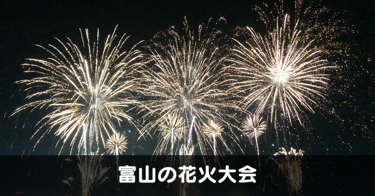 富山県内の花火大会の全部まとめ
