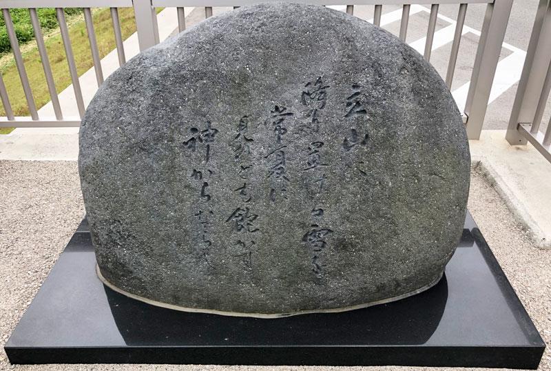 富山大橋の石碑