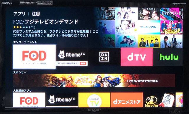 Amazon TV Stick(音声認識リモコン)のアプリ