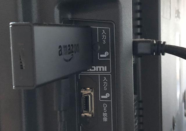 Amazon TV Stick(音声認識リモコン)の差込口