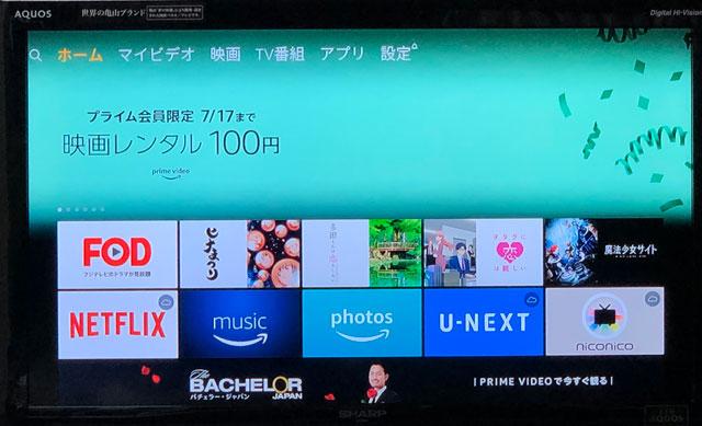 Amazon TV Stick(音声認識リモコン)の実際の画面