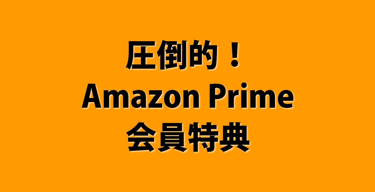 Amazonプライム会員 9つの特典まとめ