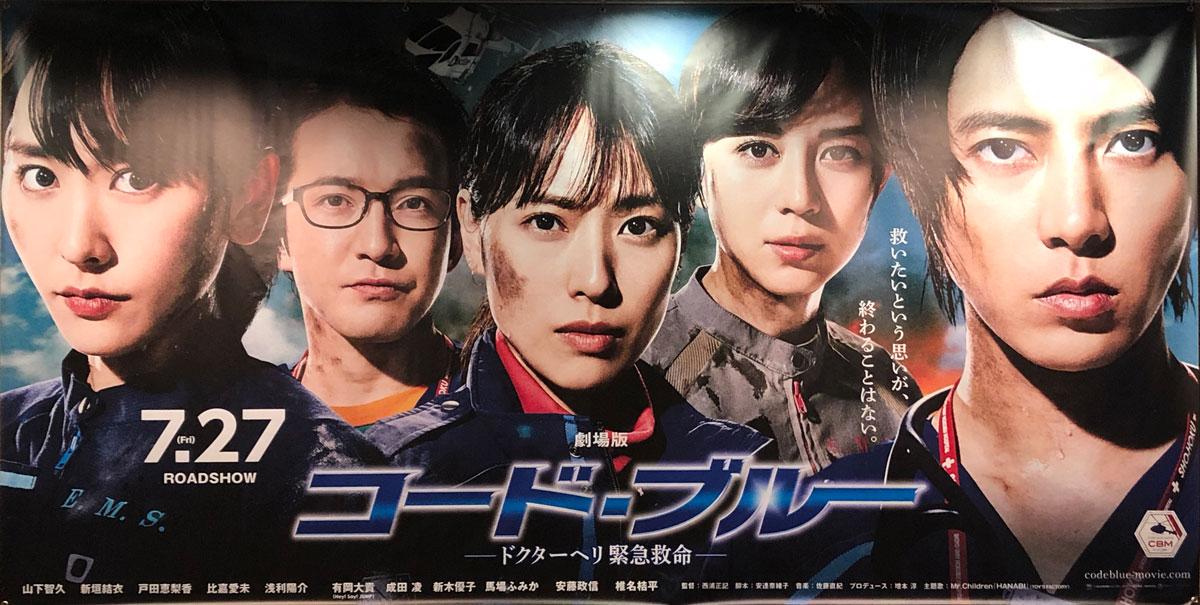 山下智久や新垣結衣、戸田恵梨香、浅利陽介らが出演する映画「コード・ブルー」