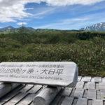 【大日平登山してきた】序盤キツイけど、木道と景色が最高!ラムサール条約登録湿地