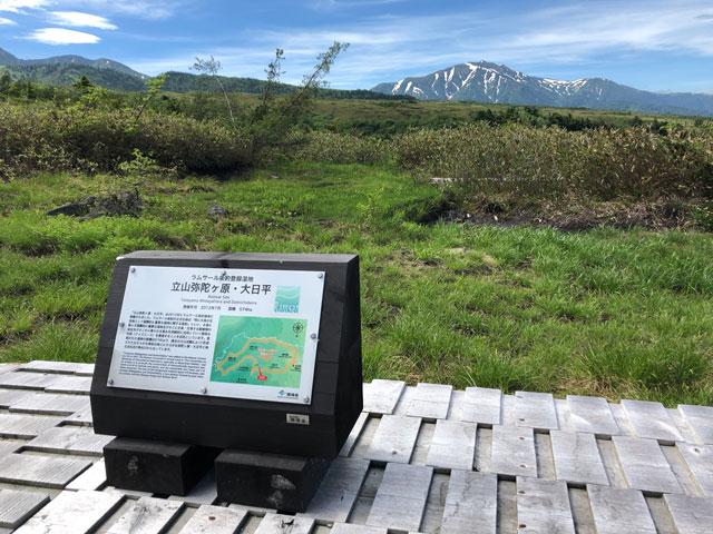 大日平の綺麗な湿地帯にあるラムサール条約の案内板