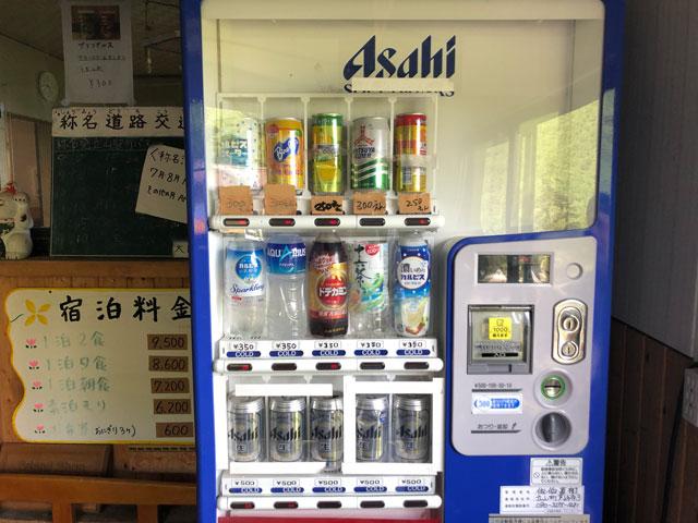 大日平の山小屋大日平山荘の自販機と宿泊料金