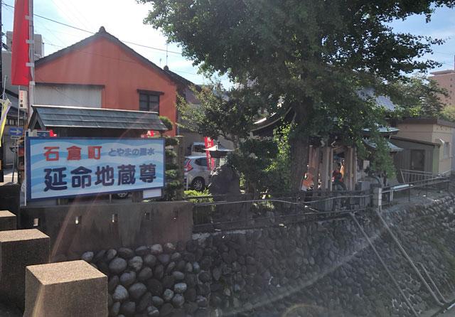 いたち川沿いにある石倉町の延命地蔵尊