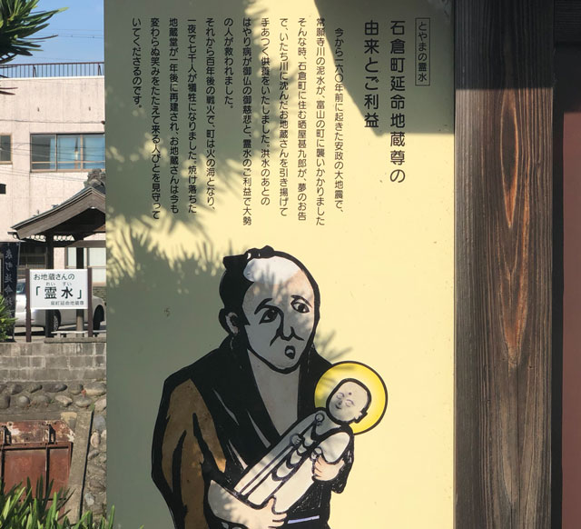 石倉町の延命地蔵尊の名水のご利益