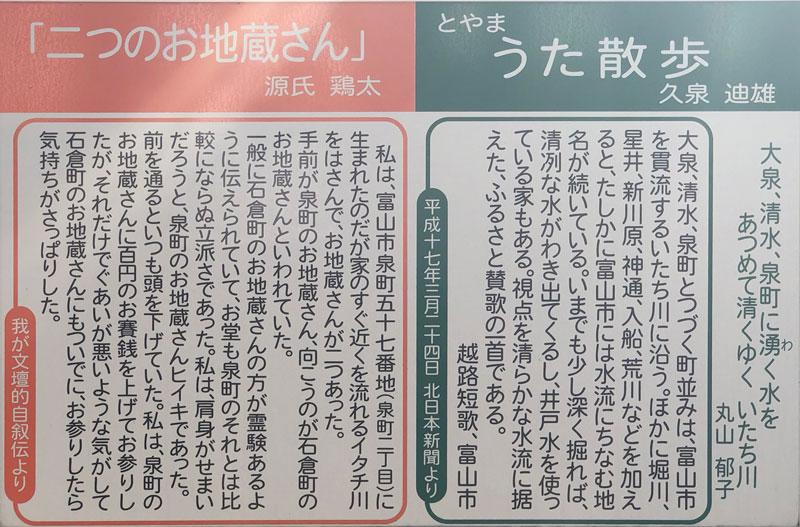 泉町子宝延命地蔵尊の案内看板