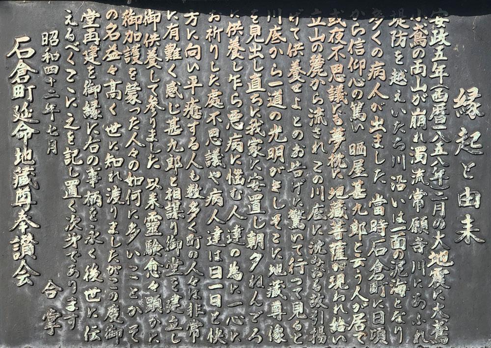 石倉町の延命地蔵尊の名水の由来