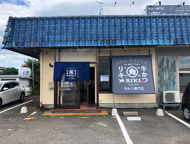 富山初!牛かつ専門店「RIKI リキ」の店舗