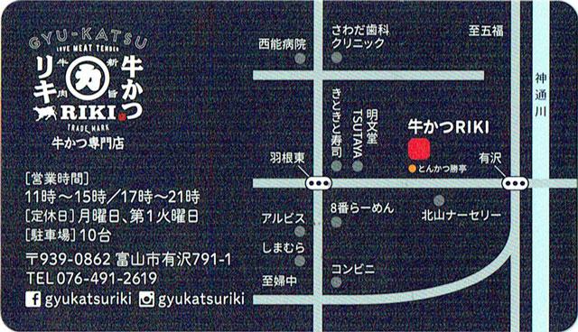 富山初!牛かつ専門店「RIKI リキ」の地図と営業時間
