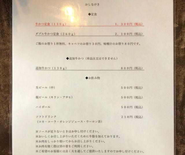 富山初!「牛かつ専門店「RIKI リキ」のメニュー
