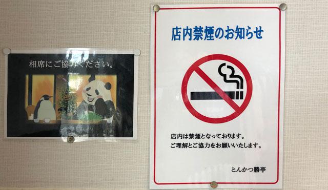 富山初!牛かつ専門店「RIKI リキ」の禁煙と相席の張り紙