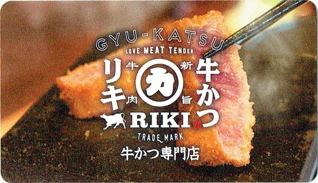 富山初!牛かつ専門店「RIKI リキ」のショップカード