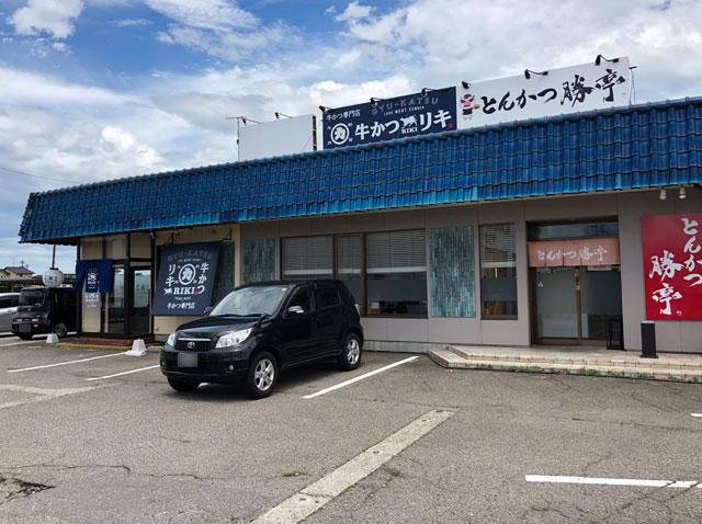 富山初!牛かつ専門店「RIKI リキ」&とんかつ勝亭