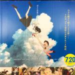 【未来のミライ見てきた】細田守監督新作映画の感想レビュー!