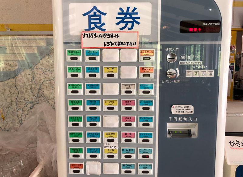 落差日本一の観光スポット「称名滝 しょうみょうだき」にある「レストハウス称名」の券売機