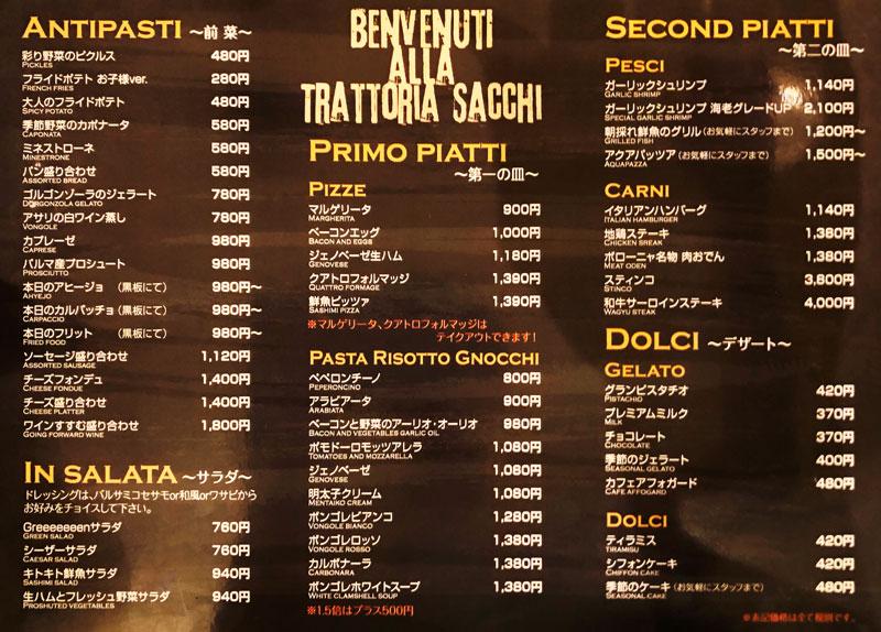 イタリア料理屋「TRATTORIA SACCHI(トラットリア サッチ)」のメニュー