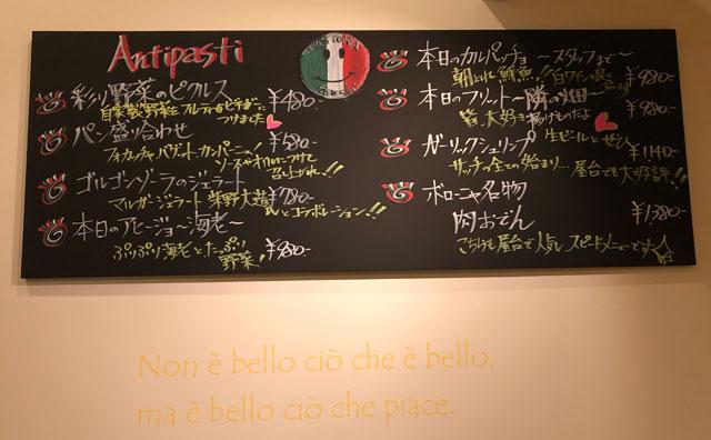 イタリア料理屋「TRATTORIA SACCHI(トラットリア サッチ)」のおすすめメニューボード