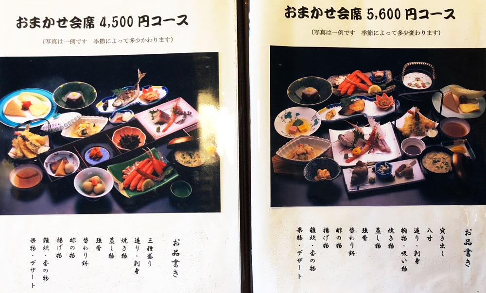 四十萬亭(しじまてい)の夜の懐石料理コースメニュー3