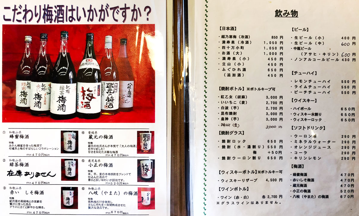 四十萬亭(しじまてい)の日本酒などのアルコールドリンクメニュー