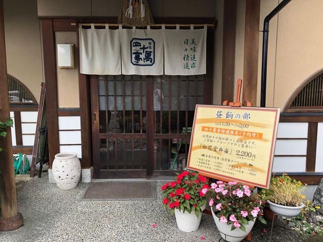 四十萬亭(しじまてい)の入口