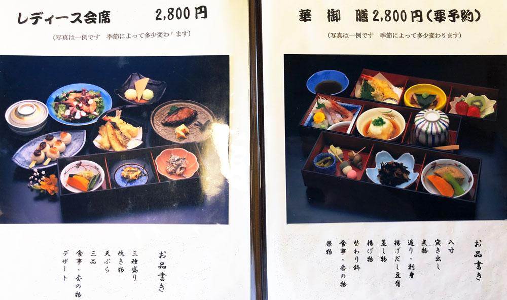 四十萬亭(しじまてい)の夜の懐石料理コースメニュー2