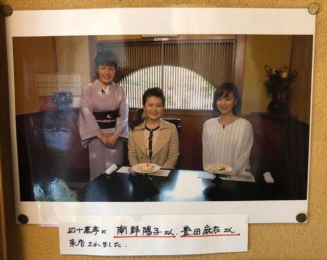 四十萬亭(しじまてい)に来た南野陽子さんと豊田麻衣さん