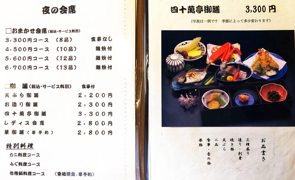 四十萬亭(しじまてい)の夜の懐石料理コースメニュー