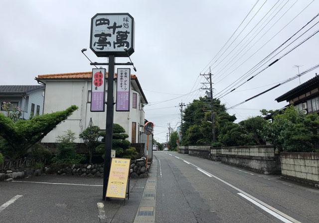 四十萬亭(しじまてい)の看板