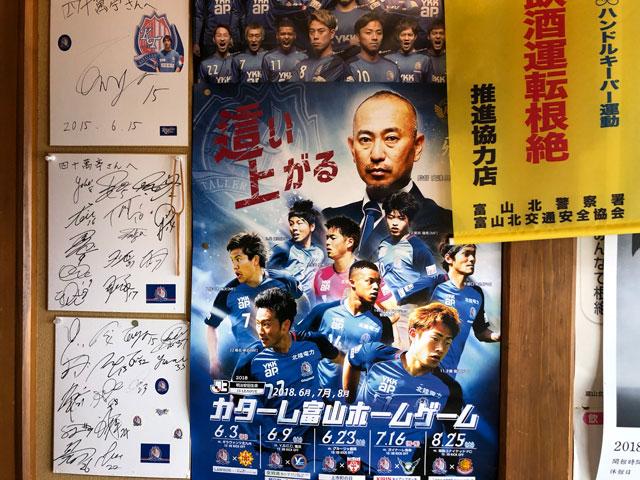 四十萬亭(しじまてい)のカターレ富山応援コーナー