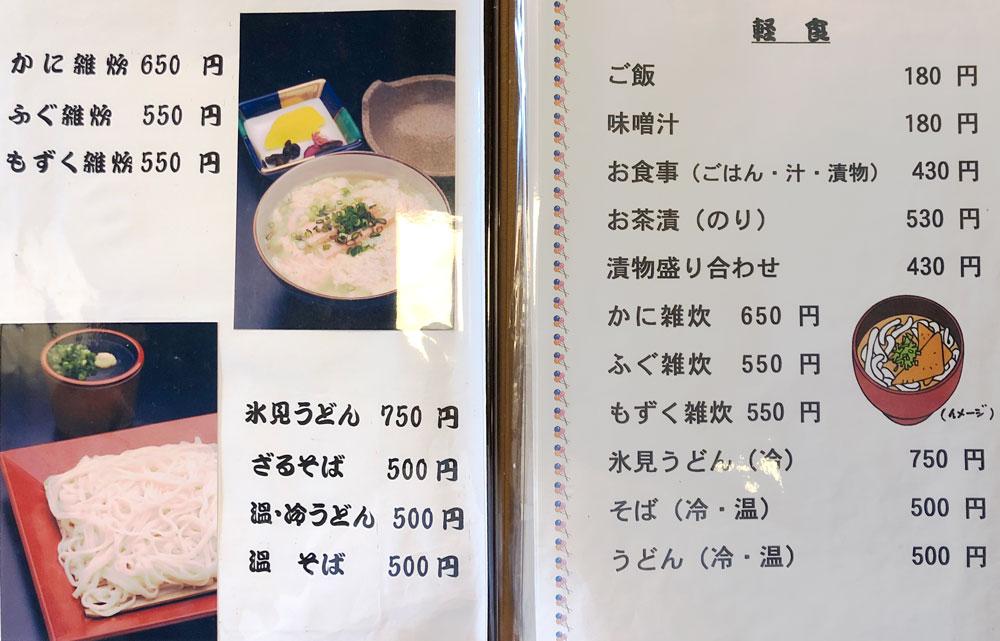 四十萬亭(しじまてい)の軽食メニュー