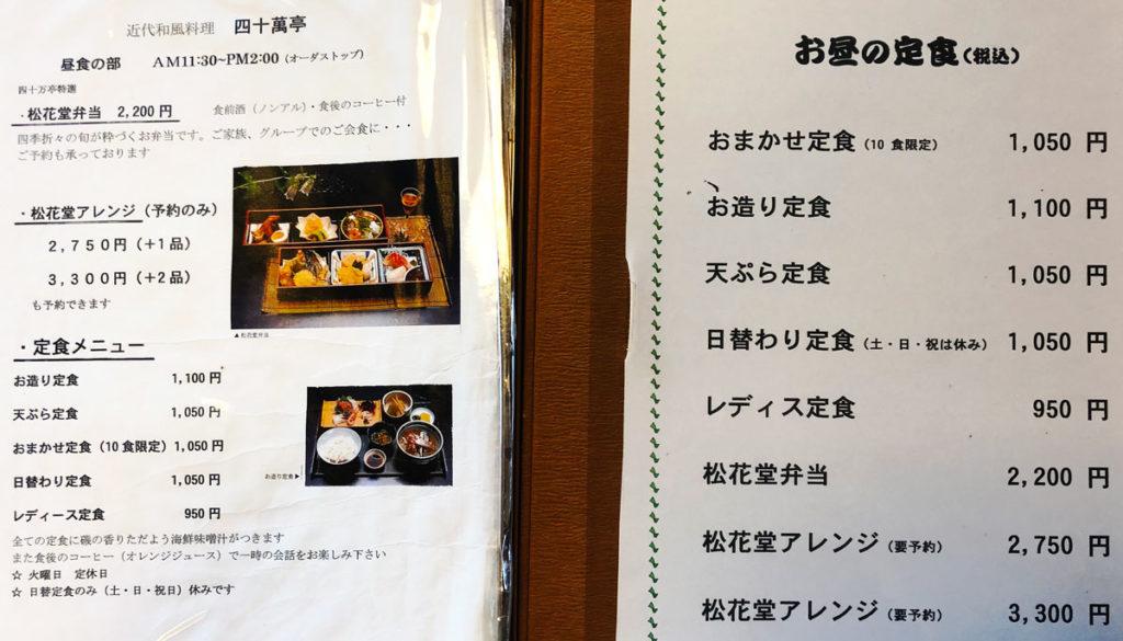 四十萬亭(しじまてい)のお昼の定食(ランチメニュー)