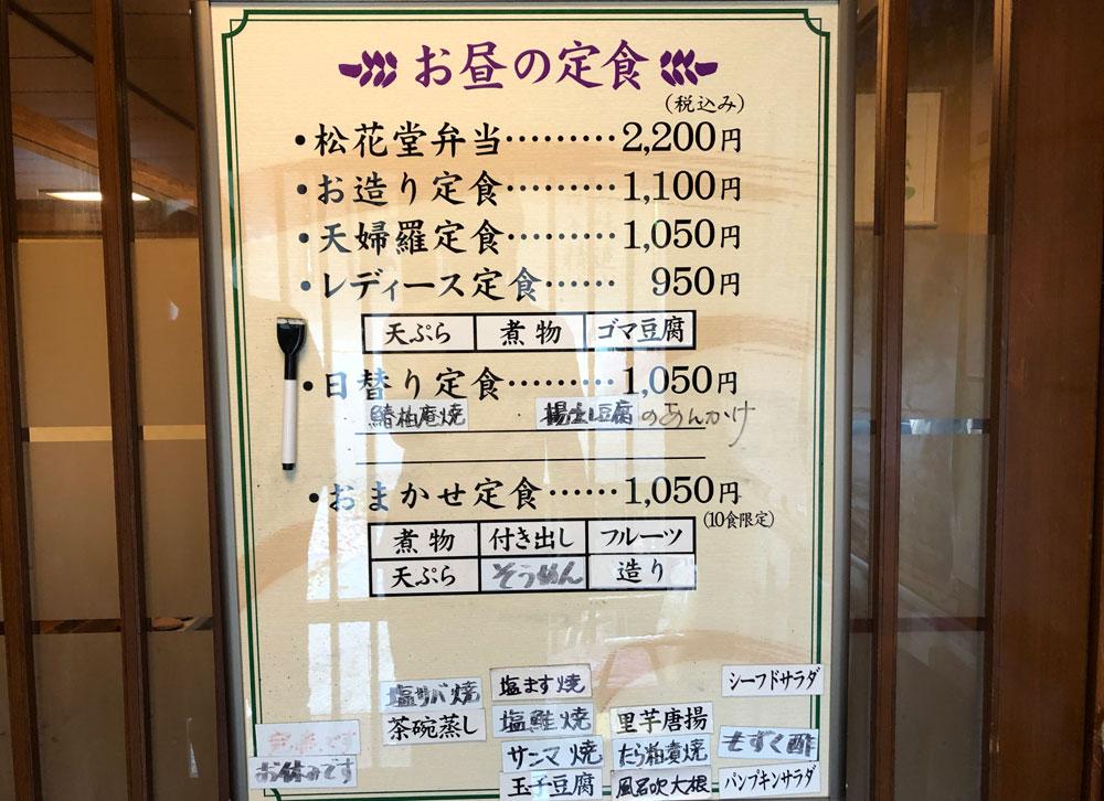 四十萬亭(しじまてい)の定食の説明板