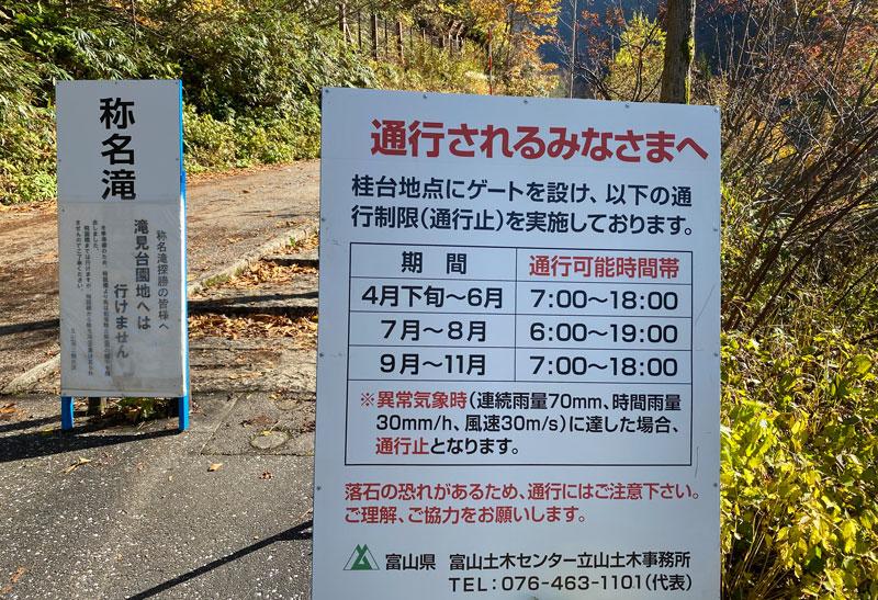 称名滝の通行可能時期と禁止の看板
