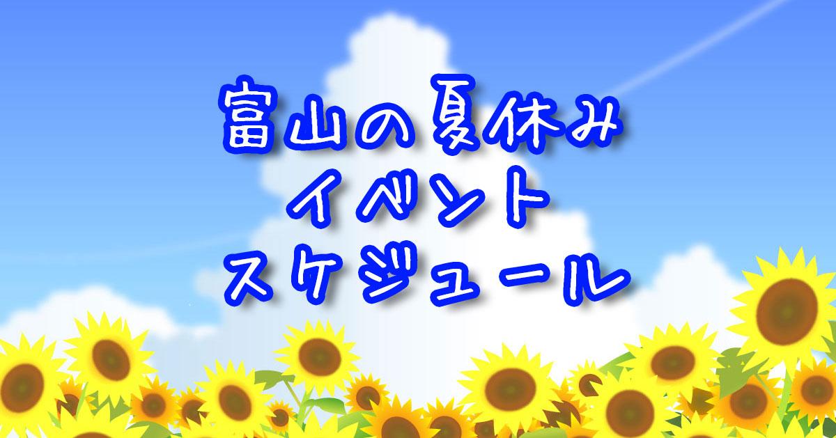【富山の夏休みイベント情報】おでかけの予定や計画の参考に!