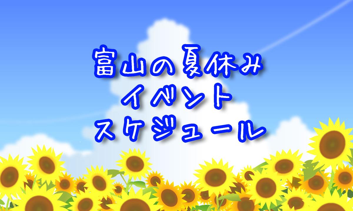 【富山の夏休みイベント情報2018】おでかけの予定や計画の参考に!