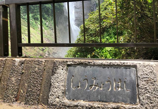 落差日本一の観光スポット「称名滝 しょうみょうだき」の称名橋の看板