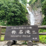 落差日本一の観光スポット「称名滝 しょうみょうだき」