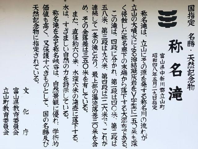 落差日本一の観光スポット「称名滝 しょうみょうだき」についての歴史