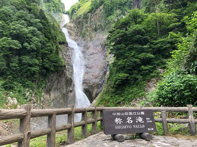 落差日本一の観光スポット「称名滝 しょうみょうだき」の撮影スポット