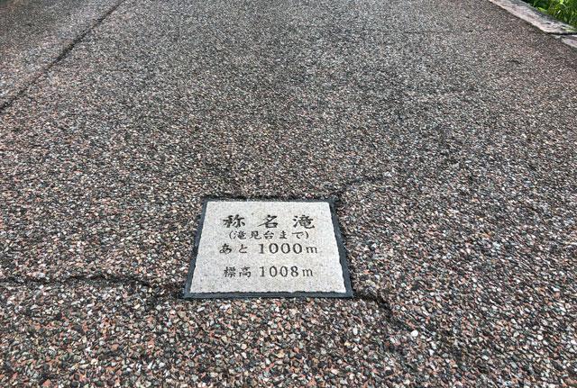 落差日本一の観光スポット「称名滝 しょうみょうだき」、滝見展望台までの距離プレート