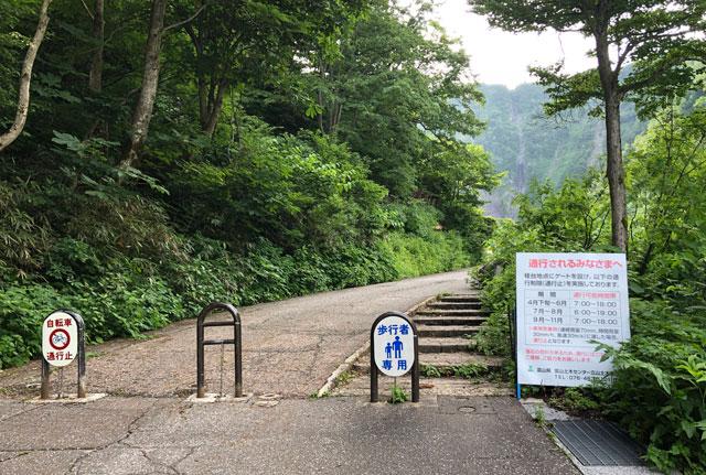 落差日本一の観光スポット「称名滝 しょうみょうだき」のゲート