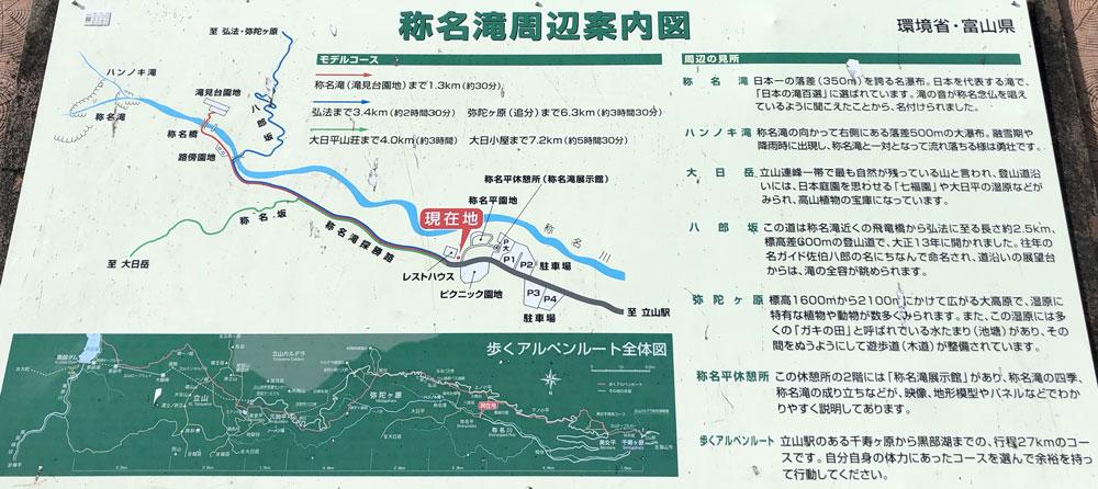 称名滝周辺案内図