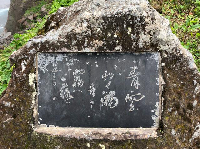 落差日本一の観光スポット「称名滝 しょうみょうだき」のもはや読めない石碑