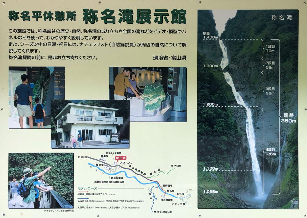 落差日本一の観光スポット「称名滝 しょうみょうだき」についての情報