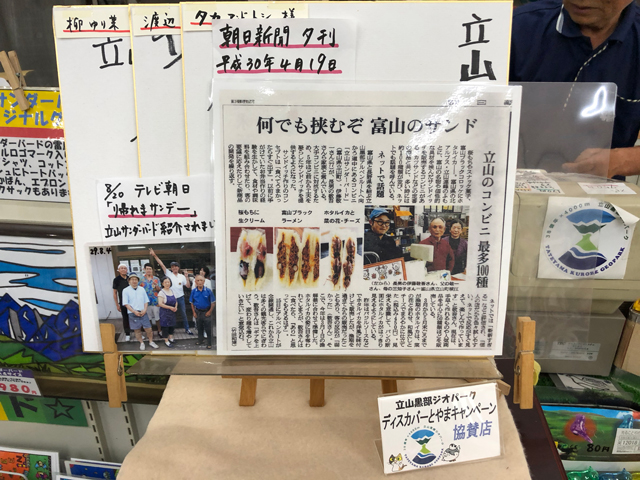 朝日新聞に紹介された名物コンビニ 立山サンダーバード