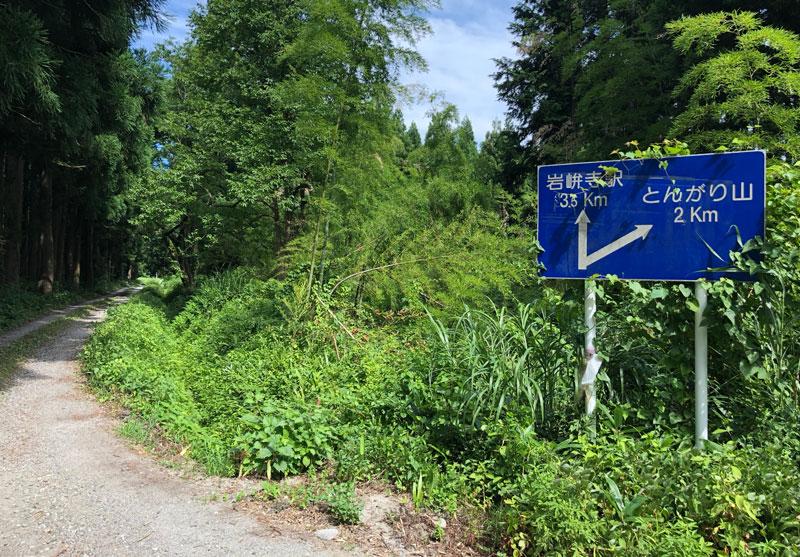 尖山(とんがり山)登山口までの道のり途中の青看板