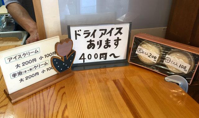富山の老舗甘味屋「山川いもや本店」の注文窓口
